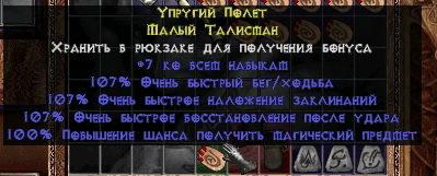 Диабло 2ы талисманов