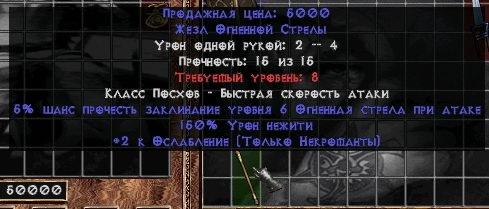 Скачать Игру Diablo 2 Гроздья Гнева Через Торрент - фото 11